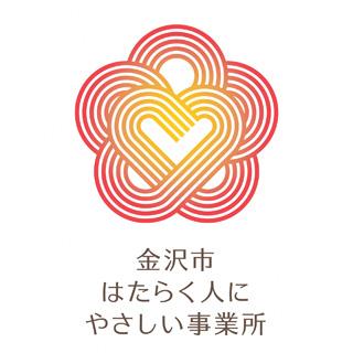 金沢市 はたらく人にやさしい事業所 ロゴ