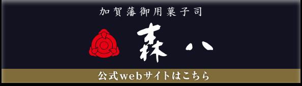 加賀藩御用菓子司 森八 公式webサイトはこちら