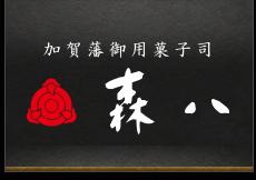 加賀藩御用菓子司 森八